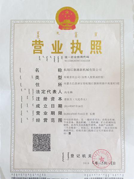 越新机械营业执照